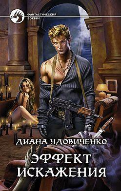 Диана Удовиченко - Эффект искажения
