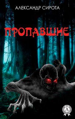 Александр Сирота - Пропавшие