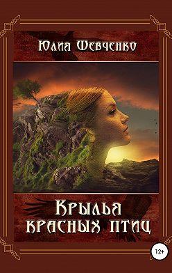 Юлия Шевченко - Крылья красных птиц