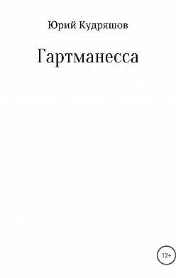 Юрий Кудряшов - Гартманесса