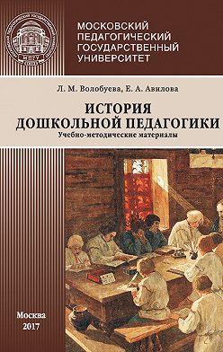 Людмила Волобуева - История дошкольной педагогики