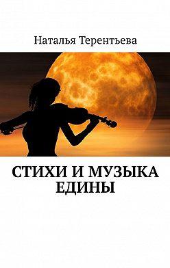 Наталья Терентьева - Стихи и музыка едины