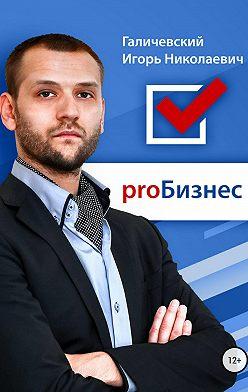 Игорь Галичевский - ProБизнес