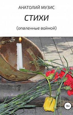 Анатолий Музис - Стихи (опаленные войной)