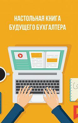 Сборник - Настольная книга будущего бухгалтера