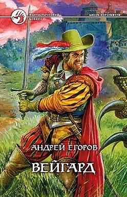 Андрей Егоров - Вейгард