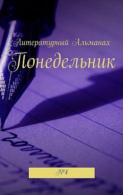 Наталья Терликова - Понедельник. №4