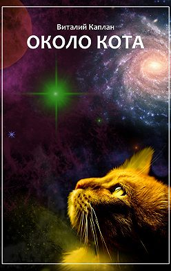 Виталий Каплан - Около кота