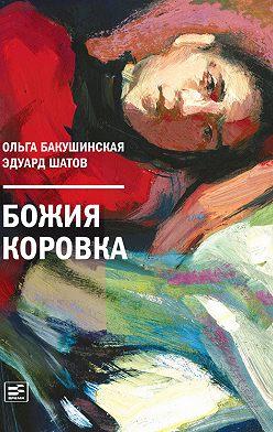 Эдуард Шатов - Божия коровка