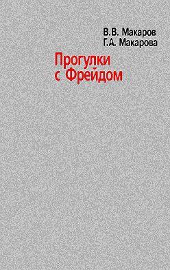 Виктор Макаров - Прогулки с Фрейдом