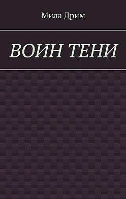 Мила Дрим - Воин тени