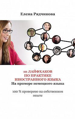 Елена Рядчикова - 10 лайфхаков по практике иностранного языка. На примере немецкого языка