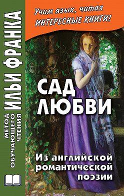 Коллектив авторов - Сад любви. Из английской романтической поэзии