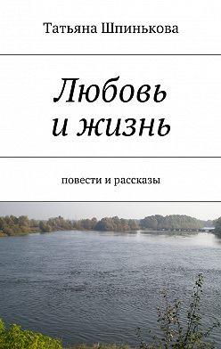 Татьяна Шпинькова - Любовь ижизнь