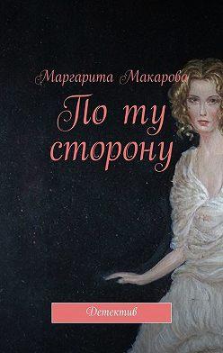 Маргарита Макарова - Поту сторону. Детектив