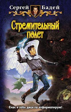 Сергей Бадей - Стремительный полет