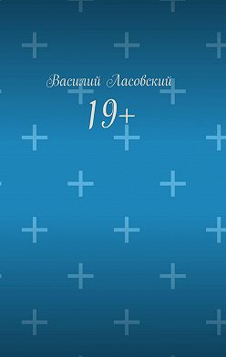Василий Ласовский - 19+