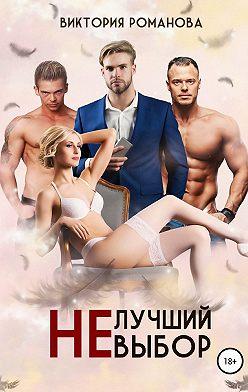 Виктория Романова - Не лучший выбор