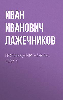 Иван Лажечников - Последний Новик. Том 1