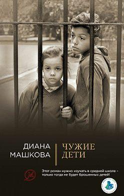 Диана Машкова - Чужие дети