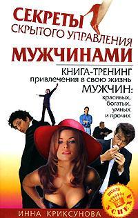 Инна Криксунова - Секреты скрытого управления мужчинами