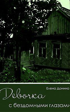 Елена Донина - Девочка с бездомными глазами