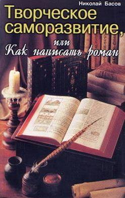 Николай Басов - Творческое саморазвитие, или Как написать роман