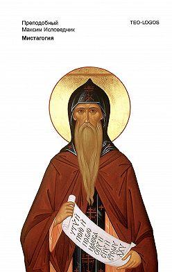 Преподобный Максим Исповедник - Мистагогия
