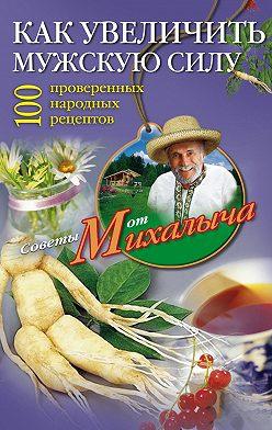 Николай Звонарев - Как увеличить мужскую силу. 100 проверенных народных рецептов