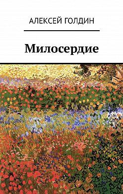 Алексей Голдин - Милосердие