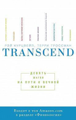 Рэй Курцвейл - Transcend
