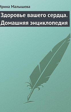 Ирина Малышева - Здоровье вашего сердца
