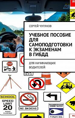 Сергей Чугунов - Учебное пособие для самоподготовки к экзаменам в ГИБДД. Для начинающих водителей