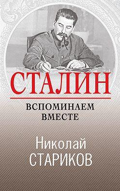 Николай Стариков - Сталин. Вспоминаем вместе