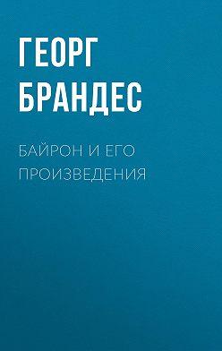 Георг Брандес - Байрон и его произведения