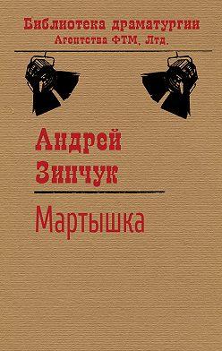 Андрей Зинчук - Мартышка