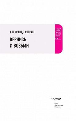 Александр Стесин - Вернись и возьми
