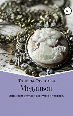 Татьяна Филатова - Медальон