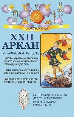 Сергей Медведев - XXII Аркан. Управляемая глупость