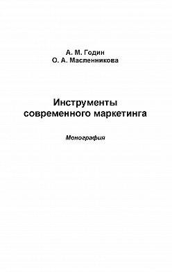 Александр Годин - Инструменты современного маркетинга