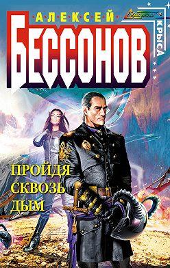 Алексей Бессонов - Пройдя сквозь дым