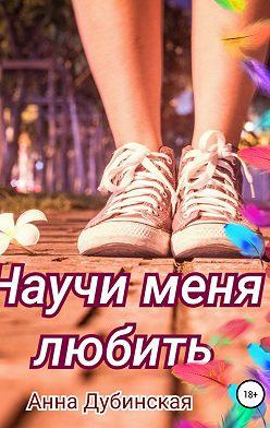 Анна Дубинская - Научи меня любить