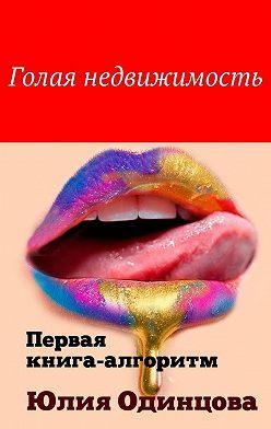 Юлия Одинцова - Голая недвижимость. Первая книга-алгоритм