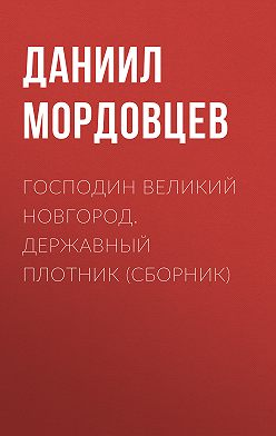 Даниил Мордовцев - Господин Великий Новгород. Державный Плотник (сборник)
