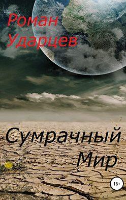 Роман Ударцев - Сумрачный мир