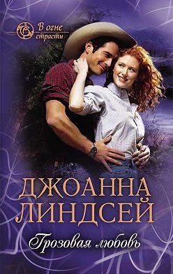 Джоанна Линдсей - Грозовая любовь