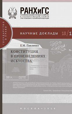 Евгения Павленко - Конституция в произведениях искусства