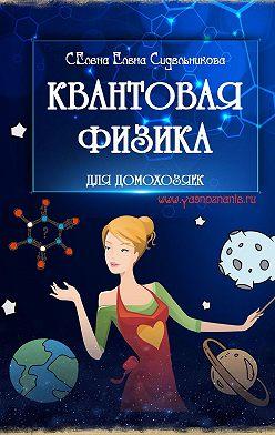 Елена Сидельникова Селена - Квантовая физика для домохозяек. Владыка Сен-Жермен