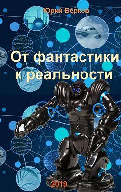 Юрий Берков - Отфантастики креальности