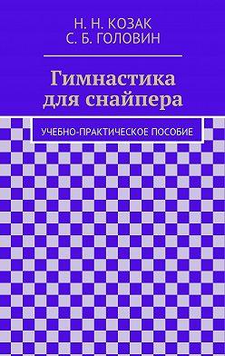Н. Козак - Гимнастика для снайпера